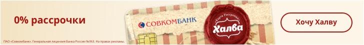 Кредитные карты с бесплатным обслуживанием 2020 в Плавске